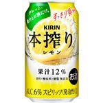 キリンビール 本搾りレモン 350ml