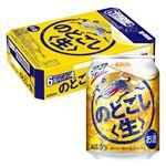 【ケース販売】キリンビール キリン のどごし生 250ml×24