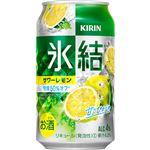 キリンビール 氷結 サワーレモン 350ml