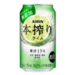 キリンビール 本搾り ライム 350ml