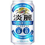 キリンビール 淡麗プラチナダブル 350ml