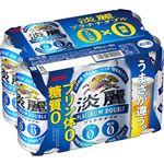 キリンビール 淡麗プラチナダブル 350ml×6本