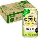 【ケース販売】キリンビール 本搾り チューハイ グレープフルーツ 350ml×24
