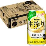 【ケース販売】キリンビール 本搾り チューハイ レモン 350ml×24