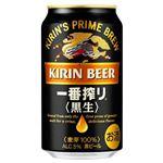 キリンビール 一番搾り 黒生 350ml