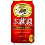 キリンビール 本麒麟 350ml