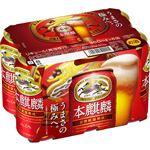 【8/7(金)~8/16(日)の配送】 キリンビール 本麒麟 350ml×6