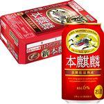 【ケース販売】 キリンビール 本麒麟 350ml×6×4[ケース販売は合計10ケースまでの配送とさせていただきます]