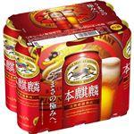 【8/7(金)~8/16(日)の配送】 キリンビール 本麒麟 500ml×6