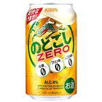 キリンビール のどごしZERO 350ml