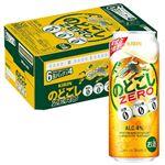 【ケース販売】キリンビール のどごしZERO 500ml×24