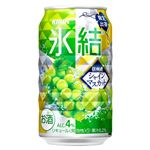 キリンビール 氷結 信州産シャインマスカット 350ml