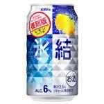 キリンビール 氷結 復刻版シチリア産レモン 350ml