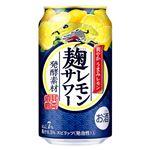 キリンビール 麹レモンサワー 350ml