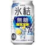 キリンビール 氷結 無糖レモン ALC.7% 350ml