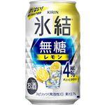 キリンビール 氷結 無糖レモン ALC.4% 350ml