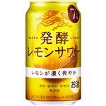 キリンビール 発酵レモンサワー 350ml