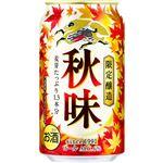 キリンビール 秋味 350ml