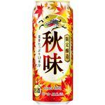 キリンビール 秋味 500ml
