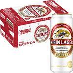 【ケース販売】キリンビール ラガービール 500ml×24缶入