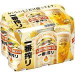 キリンビール 一番搾り 350ml×6