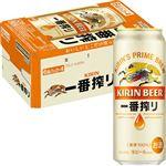 【ケース販売】キリンビール 一番搾り 500ml×24本入