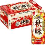 【ケース販売】キリンビール 秋味 500ml×24