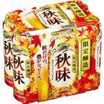 キリンビール 秋味 500ml×6