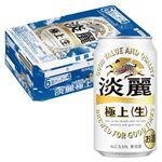 【ケース販売】キリンビール 淡麗極上(生)350ml×24
