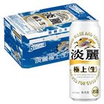 【ケース販売】キリンビール 淡麗極上(生)500ml×24