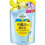 クラシエホームプロダクツ ナイーブ お風呂で使えるクレンジングオイル 詰替用 220ml