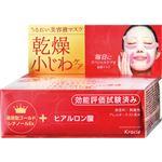 クラシエホームプロダクツ 肌美精 デイリーリンクルケア美容液マスク 30枚
