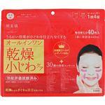 クラシエホームプロダクツ 肌美精 リンクルケア美容液マスク 40枚