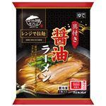 キンレイ レンジで拉麺具付き醤油ラーメン 1食