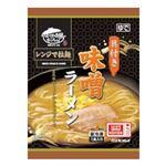 キンレイ レンジで拉麺 具付き味噌ラーメン 1食入