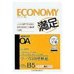 コクヨ ワープロ用感熱紙エコノミー B5 100枚