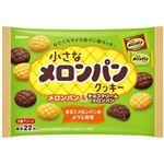 【8/23(金)~8/25(日)配送】カバヤ 小さなメロンパンクッキーメロンパン&チョコクリームメロンパン 180g