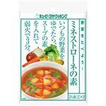 キユーピー 3分クッキング 野菜をたべよう! ミネストローネの素 35gX2