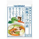 キユーピー 3分クッキング 野菜をたべよう! 和風スープの素 30gX2