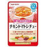 【12ヶ月頃~】キユーピー チキントマトシチュー 80g(ハッピーレシピ)