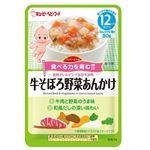 【12ヶ月頃~】キユーピー 牛そぼろ野菜あんかけ 80g(ハッピーレシピ)