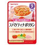 【9ヶ月頃~】キユーピー スパゲティナポリタン 80g(ハッピーレシピ)
