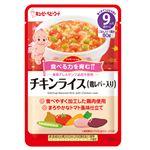 【9ヶ月頃~】キユーピー チキンライス(鶏レバー入)80g(ハッピーレシピ)