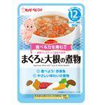 【12ヶ月頃~】キユーピー まぐろと大根の煮物 80g(ハッピーレシピ)