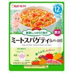 【12ヶ月頃~】キユーピー 野菜しっかり1食分 ミートスパゲティ(レバー入)100g(ハッピーレシピ)