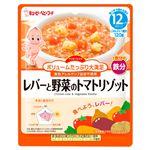【12ヶ月頃~】キユーピー ボリュームたっぷり大満足 レバーと野菜のトマトリゾット 120g(ハッピーレシピ)