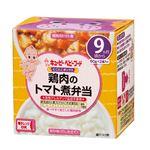 【9ヶ月頃~】キユーピー にこにこボックス 鶏肉のトマト煮弁当 60g×2個
