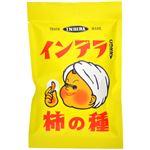 三真 インデラ 柿の種 35g