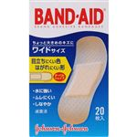 ジョンソン・エンド・ジョンソン バンドエイド 救急絆創膏 ワイドサイズ 20枚