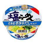 サンヨー食品 サッポロ一番塩らーめん どんぶり北海道ホタテだし仕上げ 75g